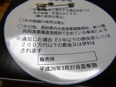 四万十川遊漁券には有効期限が記載されてる件