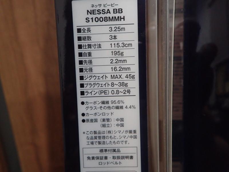NESSA BBのロッド表記