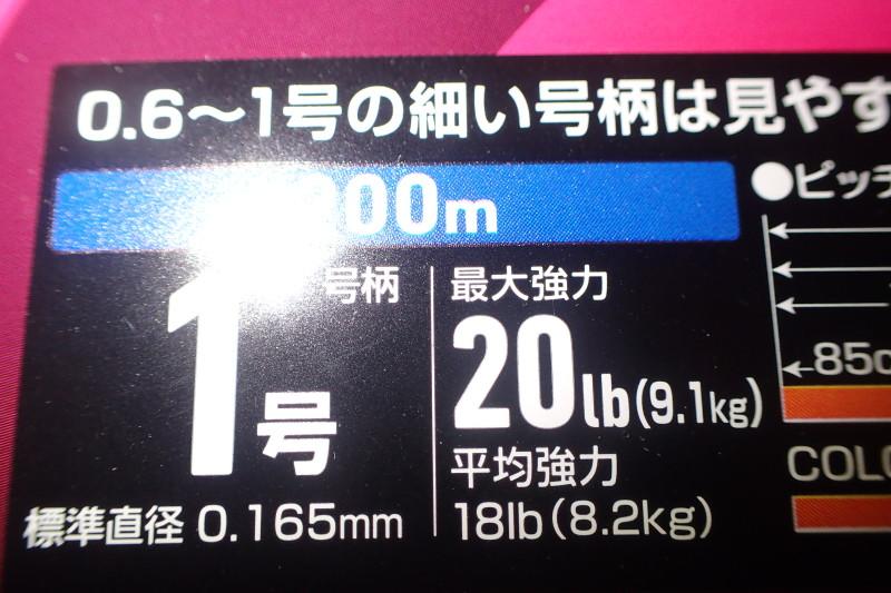 シーガーPEX8の太さ