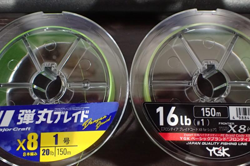 【弾丸ブレイドX8vsフロンティアX8】UPGRADE PE X8との差は歴然?